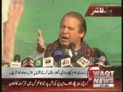 Waqtnews Headlines 05:00 PM 11 February 2013
