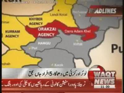 Waqtnews Headlines 11:00 AM 14 February 2013