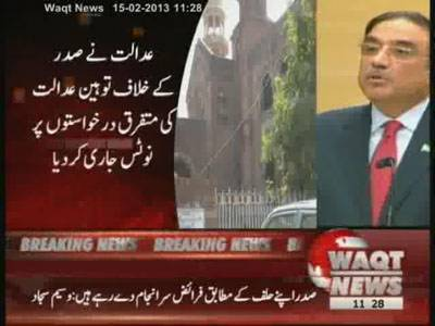 LHC Issue Notice to Zardari in Dual Office Case Hearing 15 February 2013
