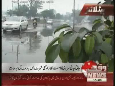 Waqtnews Headlines 03:00 PM 15 February 2013