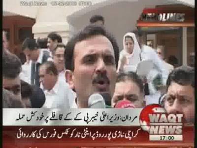 Waqtnews Headlines 05:00 PM 15 February 2013