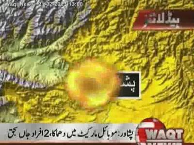 Waqtnews Headlines 01:00 PM 21 February 2013
