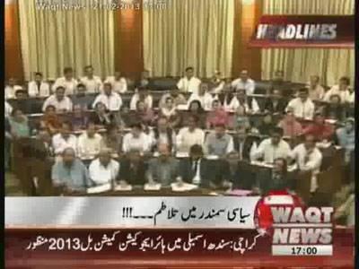 Waqtnews Headlines 05:00 PM 21 February 2013