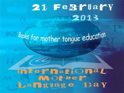 دنیا بھرمیں آج مادری زبان کاعالمی دن ہے۔ 17نومبر 1999ء کویونیسکو نے اس دن کومنانے کااعلان کیا۔ جبکہ 2008ء میں اقوام متحدہ کی جنرل اسمبلی سے اسے باضابطہ منظوری ملی