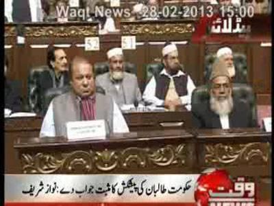 Waqtnews Headlines 03:00 PM 28 Februry 2013