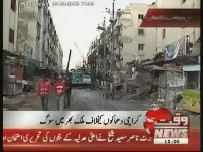 Waqtnews Headlines 11:00 AM 04 March 2013