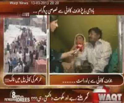 8pm with Fareeha Idrees (Live from Joseph Colony Lahore) 13 March 2013