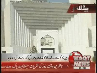 Waqtnews Headlines 01:00 PM 14 March 2013