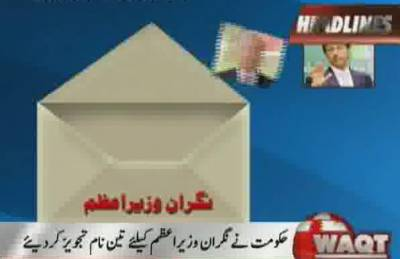 Waqtnews Headlines 03:00 PM 14 Marcg 2013 News