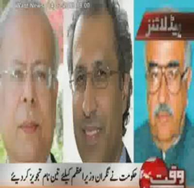 Waqt News Headlines 07:00 PM 14 March 2013