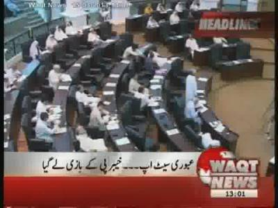Waqtnews Headlines 01:00 PM 15 March 2013 News