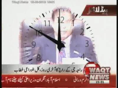 Waqtnews Headlines 03:00 PM 15 March 2013 News