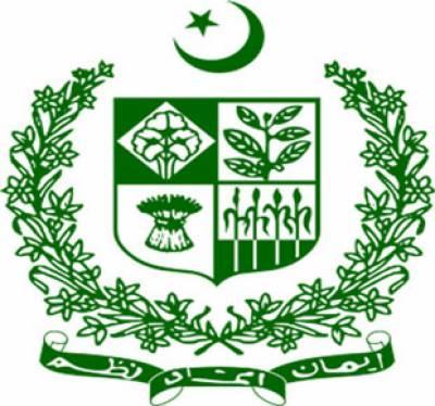 حکومت کے آخری روز وفاق کے زیرا نتظام تمام سرکاری ادارے کھلے رہیں گے۔