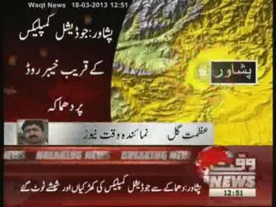 Bomb Blast in Peshawar 18 March 2013