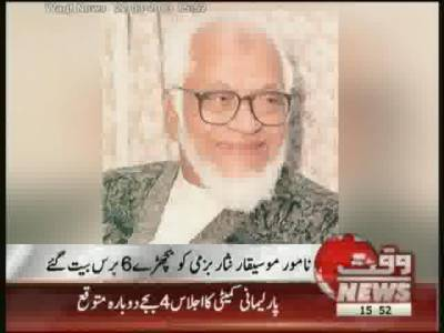 Death Aniversary of Renowned Musician Nisar Bazmi 22 March 2013