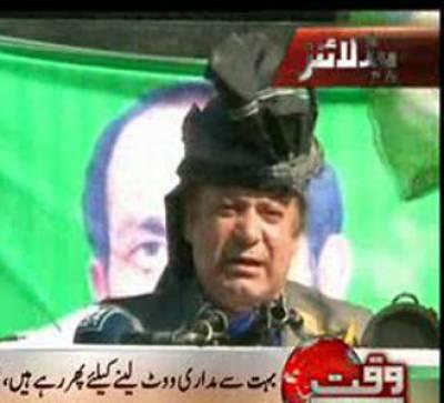 Waqt News Headlines 09:00 PM 25 March 2013