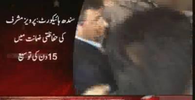 SHC Extends Pervez Musharraf,s Protective Bail 29 March 2013
