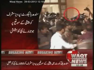 Shoe Attack on Pervez Musharraf in SHC 29 March 2013