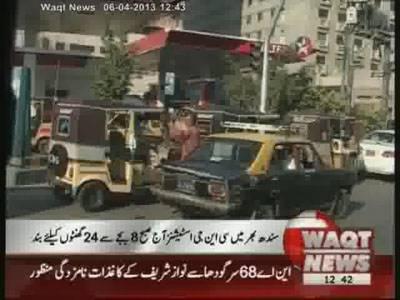 Karachi CNG News Package 06 April 2013