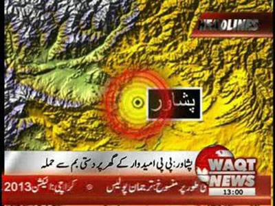Waqtnews Headlines 01:00 PM 16 April 2013