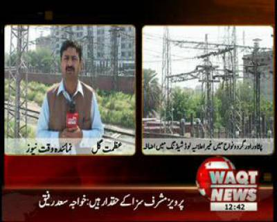 Peshawar Load-Shedding News Package 20 April 2013