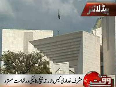 Waqtnews Headlines 05:00 PM 20 April 2013