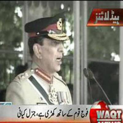 Waqtnews Headlines 07:00 PM 20 April 2013