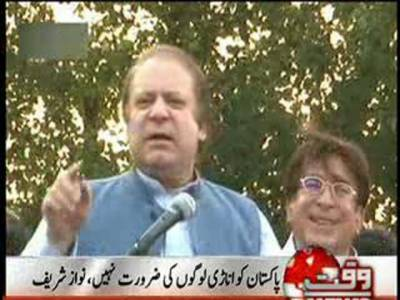 Nawaz Sharif Address in Sheikhupura News Package 30 April 2013