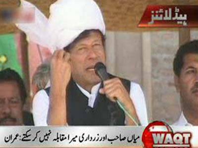 Imran Khan Address in Mianwali News Package 30 April 2013