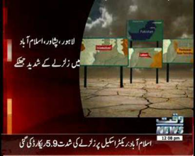 Earthquake Hit in Pakistan News Package 01 May 2013