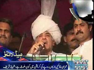 Waqtnews Headlines 09:00 PM 01 May 2013