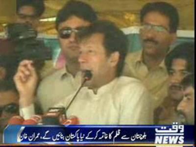 Imran Khan Address in Balochistan & Sindh News Package 01 May 2013