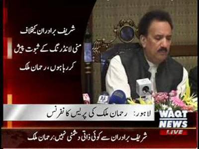 Rehman Malik,s Media Talk 06 My 2013