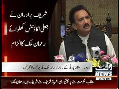 Rehman Malik,s Press Conference 06 May 2013