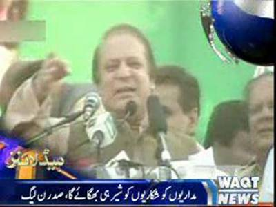 Waqtnews Headlines 07:00 PM 06 May 2013