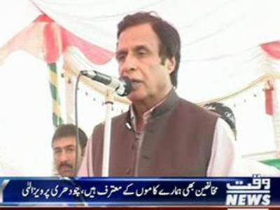 Pervez Elahi Address in Gujrat 06 May 2013