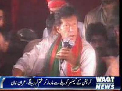 Imran Khan Address in Lahore 06 May 2013