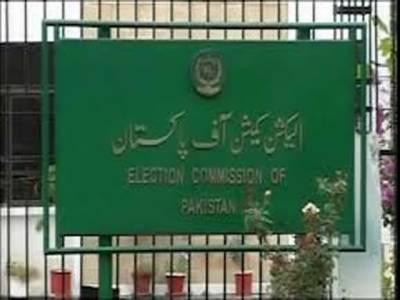 الیکشن کمیشن آف پاکستان نے نو اور دس مئی کی درمیانی شب انتخابی مہم ختم کرنے کی ہدایت کر دی .