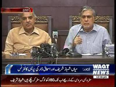 Shahbaz Sharif & Ishaq Dar,s Media Talk 08 May 2013