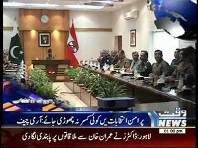 Waqtnews Headlines 01:00 PM 08 May 2013