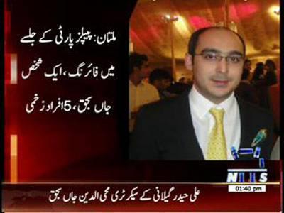 Gillani,s Son Ali Haider Kidnapped 09 May 2013