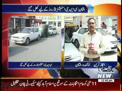 Multan CNG News Package 09 May 2013