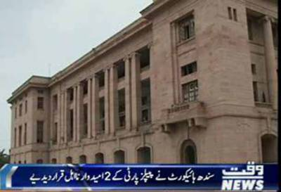 Sindh High Court Disqualify 2 Candidates 09 May 2013