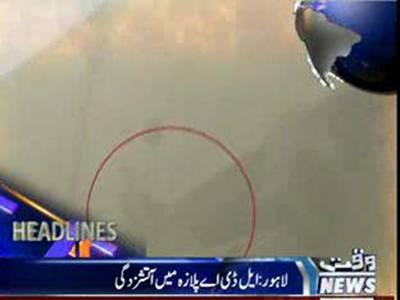 لاہورمیں ایجرٹن روڈ پر ایل ڈی اے پلازہ میں لگنے والی آگ پر کئی گھنٹے بعد بھی قابو نہیں پایا جا سکا .