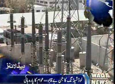 Waqtnews Headlines 11:00 PM 21 May 2013