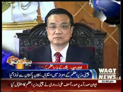 Waqtnews Headlines 01:00 PM 22 May 2013