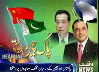 Waqtnews Headlines 09:00 PM 22 May 2013