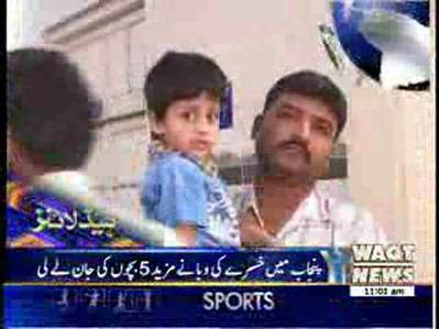 Waqtnews Headlines 11:00 AM 27 May 2013