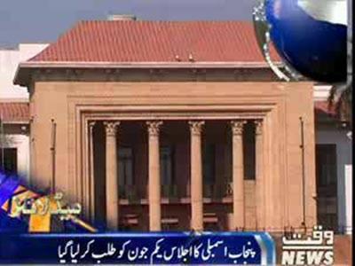 پنجاب اسمبلی کا اجلاس یکم جون کوطلب کرلیا گیا،اجلاس کے پہلے روزنومنتخب ارکان اسمبلی حلف اٹھائیں گے۔