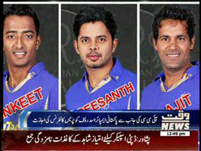 IPL Spot Fixing Scandal News Package 29 May 2013